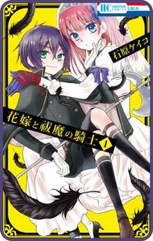 【プチララ】花嫁と祓魔の騎士 story04
