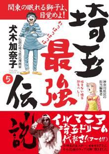 埼玉最強伝説【分冊版】~「ふなっしーVSイルマニア」編~(5)