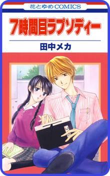 【プチララ】7時間目ラプソディー story03