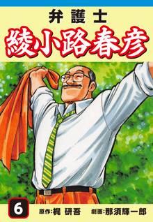 弁護士綾小路春彦(6)
