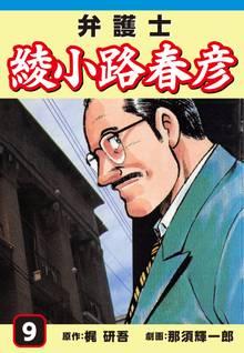 弁護士綾小路春彦(9)