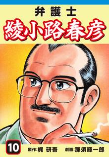 弁護士綾小路春彦(10)