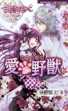 愛×野獣 0-はじまりの物語- 2