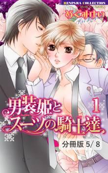 男装姫とスーツの騎士達 LOVE3 1