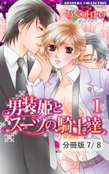 男装姫とスーツの騎士達 LOVE4 1