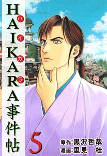 HAIKARA事件帖(5)