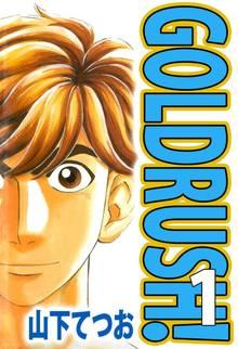 全巻無料漫画|GOLDRUSH!