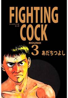 FIGHTING COCK(3)