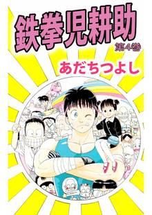 鉄拳児耕助(4)