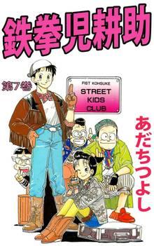 鉄拳児耕助(7)