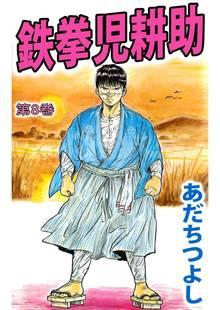 鉄拳児耕助(8)