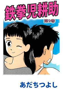 鉄拳児耕助(9)