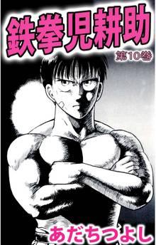 鉄拳児耕助(10)