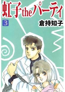 虹子theパーティ(3)