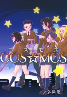 COS☆MOS