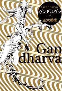 ガンダルヴァ(下)