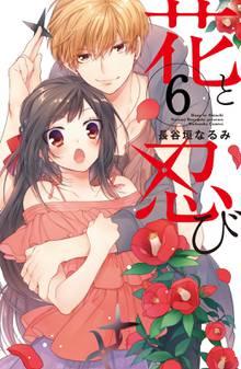 花と忍び 分冊版(6)
