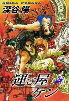運び屋ケン(2)