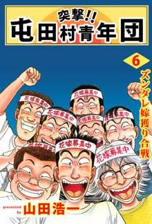 突撃!! 屯田村青年団(6)