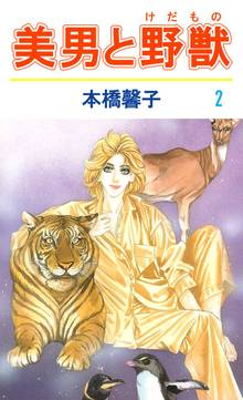 美男と野獣(2)