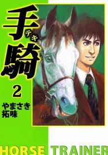 手騎―テキ―(2)
