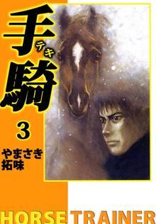 手騎―テキ―(3)