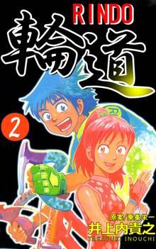 輪道-RINDO-(2)