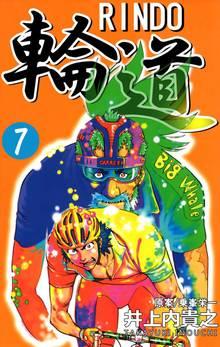 輪道-RINDO-(7)