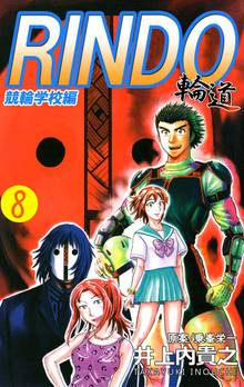 輪道-RINDO-(8)