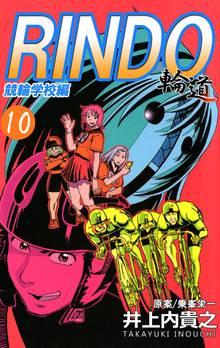 輪道-RINDO-(10)