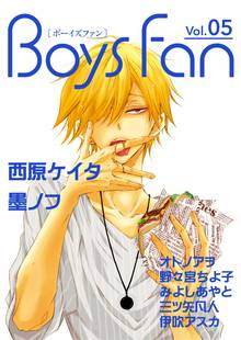 BOYS FAN vol.5(1)