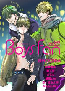 BOYS FAN vol.9(1)