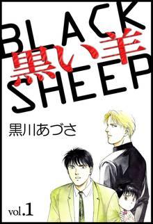 黒い羊(1)