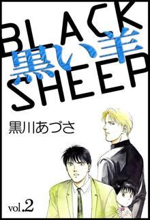 黒い羊(2)