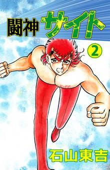闘神サイト(2)