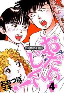 ~お荷物患者物語~おだいじに!(4)