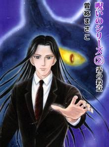 呪いのシリーズ(2)