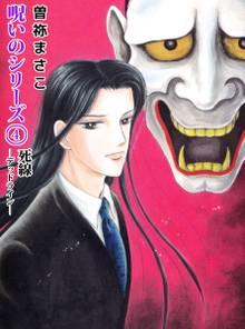 呪いのシリーズ(4)