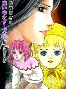 呪いのシリーズ(5)