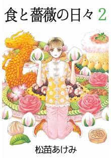 食と薔薇の日々(2)