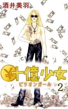 ¥十億少女 2