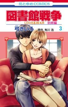 図書館戦争 LOVE&WAR 別冊編 3巻