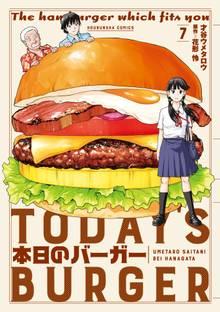 本日のバーガー 7巻