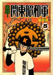 実録!関東昭和軍(5)