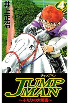JUMPMAN ~ふたりの大障害~(4)