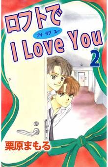 ロフトでI Love You(2)