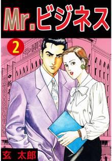 Mr.ビジネス(2)