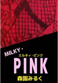 MILKY・PINK