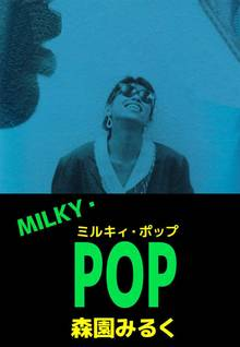 MILKY・POP