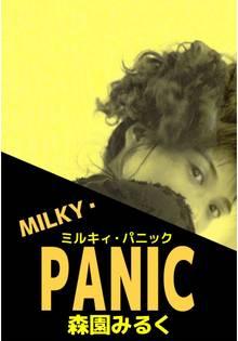 MILKY・PANIC